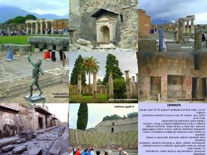 Italien-Pompei