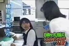 Japan Beamter